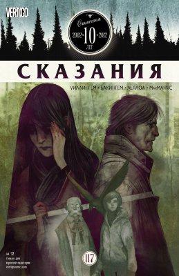 Серия комиксов Сказания №117