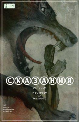 Серия комиксов Сказания №122