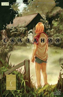Серия комиксов Сказания №146