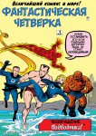Обложка комикса Фантастическая Четверка №4