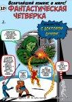 Обложка комикса Фантастическая Четверка №5