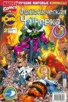 Обложка комикса Фантастическая Четверка №465