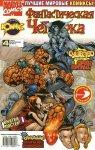 Обложка комикса Фантастическая Четверка №467