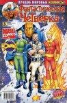 Fantastic Four #476