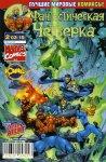 Fantastic Four #478