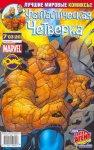 Fantastic Four #483
