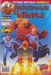 Fantastic Four #484