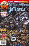 Обложка комикса Фантастическая Четверка №486