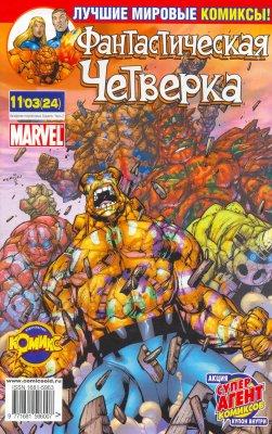 Серия комиксов Фантастическая Четверка №487