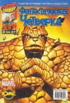 Fantastic Four #490
