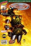 Fantastic Four #496