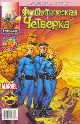 Серия комиксов Фантастическая Четверка №511