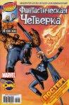 Fantastic Four #514