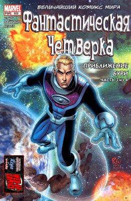 Серия комиксов Фантастическая Четверка №522