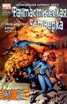 Fantastic Four #523