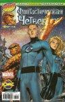Fantastic Four #525