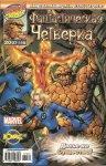 Fantastic Four #527