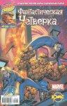 Fantastic Four #535