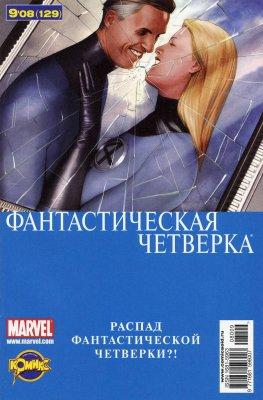 Серия комиксов Фантастическая Четверка №540