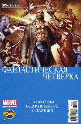 Серия комиксов Фантастическая Четверка №541