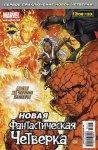 Fantastic Four #544