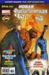 Fantastic Four #550