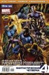 Fantastic Four #559