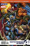 Fantastic Four #565