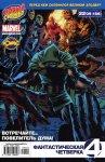 Fantastic Four #566
