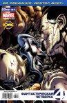 Fantastic Four #567