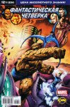 Fantastic Four #572