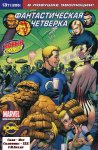 Fantastic Four #573