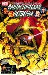 Fantastic Four #575