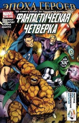 Серия комиксов Фантастическая Четверка №582