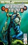 Fantastic Four #585