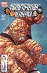 Fantastic Four #601