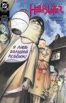 Обложка комикса Джон Константин: Посланник ада №25