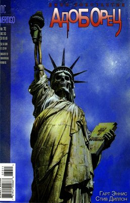 Серия комиксов Джон Константин: Посланник ада №72