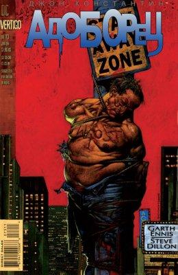 Серия комиксов Джон Константин: Посланник ада №73