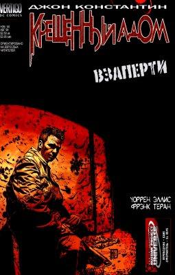 Серия комиксов Джон Константин: Посланник ада №140
