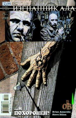 Серия комиксов Джон Константин: Посланник ада №157