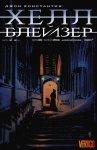 John Constantine: Hellblazer #197