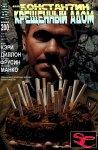John Constantine: Hellblazer #200