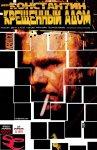 John Constantine: Hellblazer #201