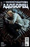 John Constantine: Hellblazer #237
