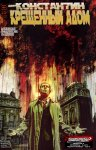 John Constantine: Hellblazer #253