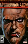 Обложка комикса Джон Константин: Посланник ада №260
