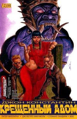 Серия комиксов Джон Константин: Посланник ада №262