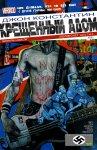Обложка комикса Джон Константин: Посланник ада №265