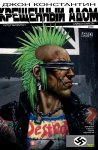 Обложка комикса Джон Константин: Посланник ада №266